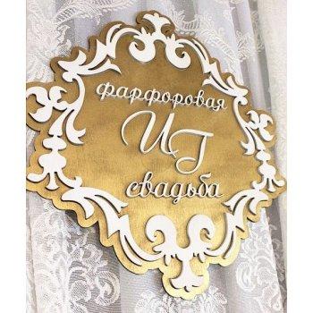 Свадебный вензель МН-000003