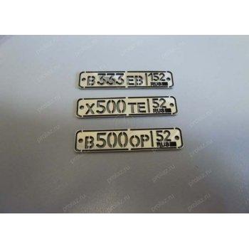 Брелки для автомобиля БА-000005