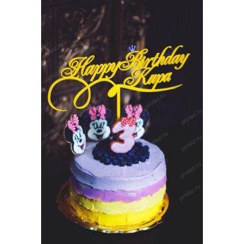 Happy Birthday с именем ДР-000022