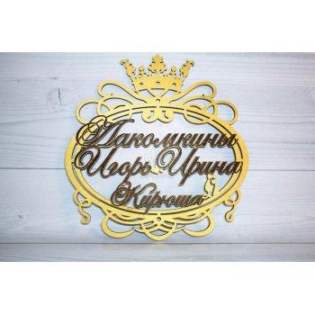 Свадебный вензель с короной МН-000020