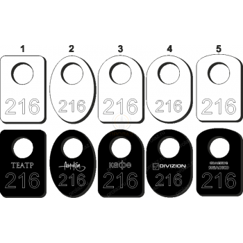 Номерки для гардероба НК-000001