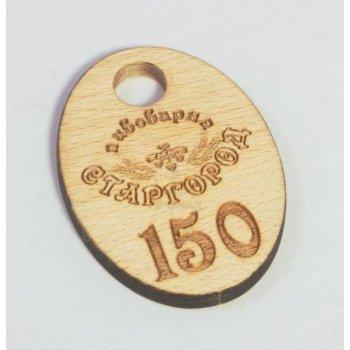 Номерки для гардероба НК-000002