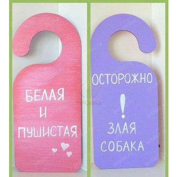 Необычные значки на двери АВ-000002