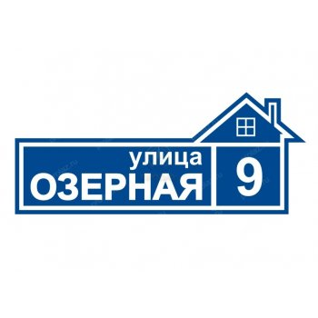 Адресная табличка 05 ДИ-000053