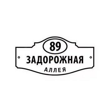 Адресная табличка 06 ДИ-000054