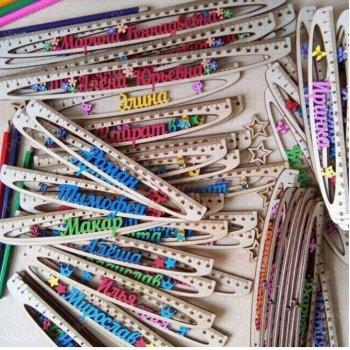 Именная линейка разноцветная ИД-000046